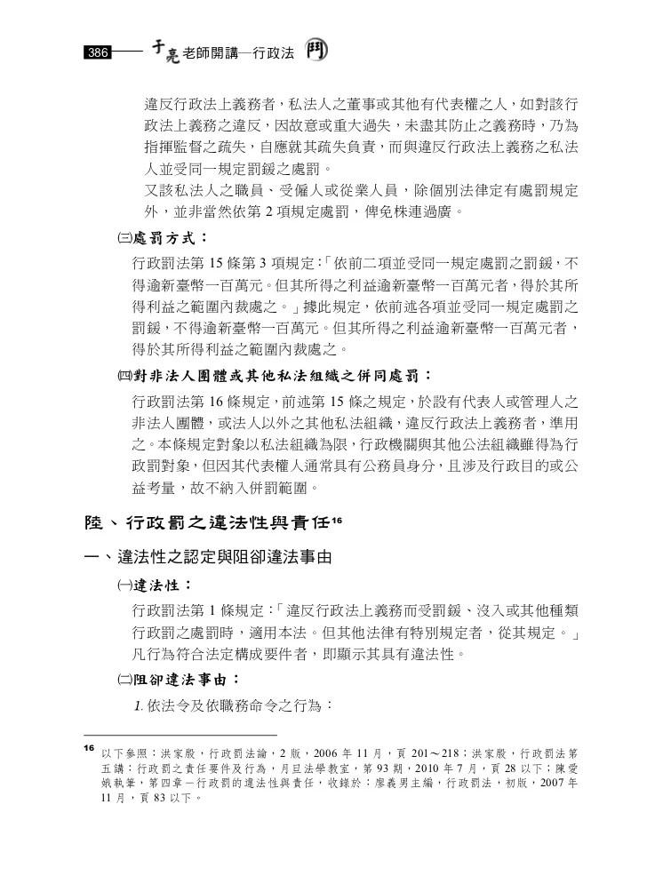 行政法:鬥(于亮老師開講)國考各類科皆適用(保成)