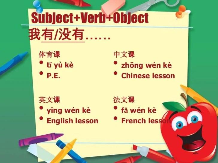 快樂漢語第十課 中文課