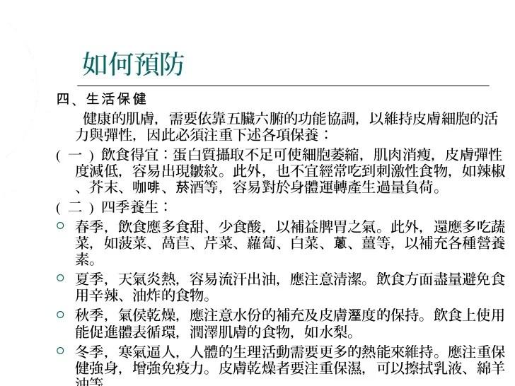 中醫美白 -施慧敏中醫師中興大學演講