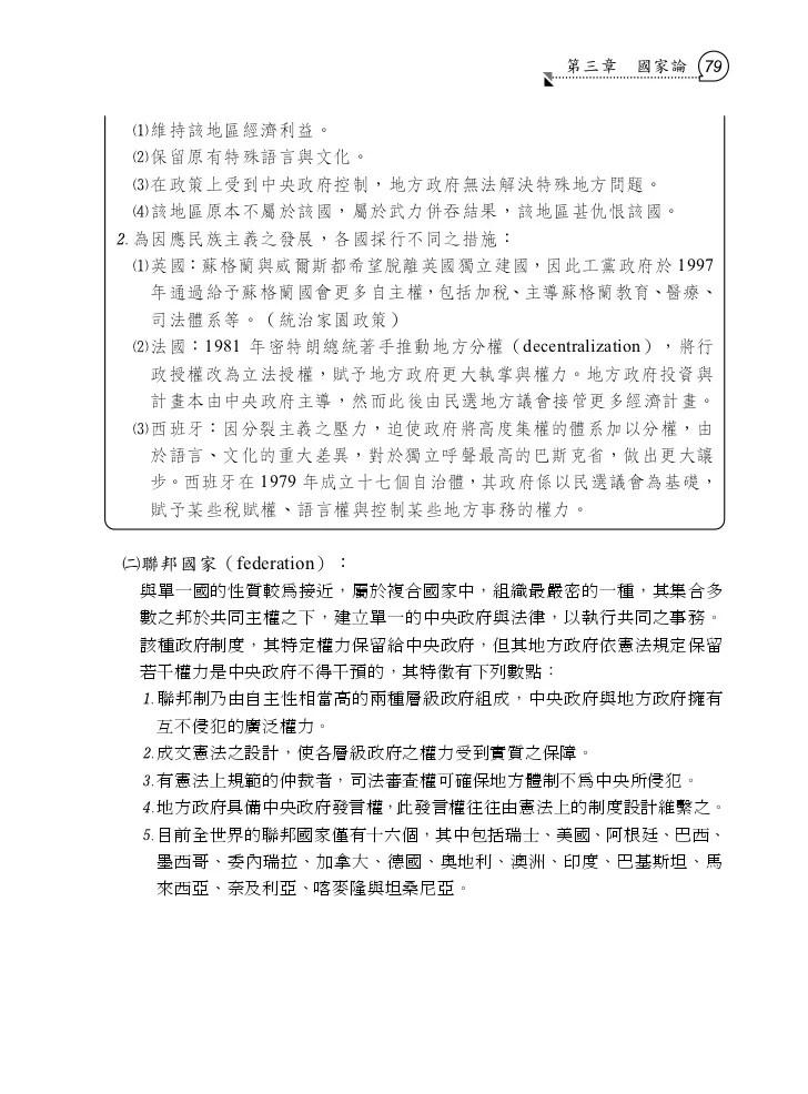 政治學(含申論暨測驗題) 讀實力-高普.各類特考學儒