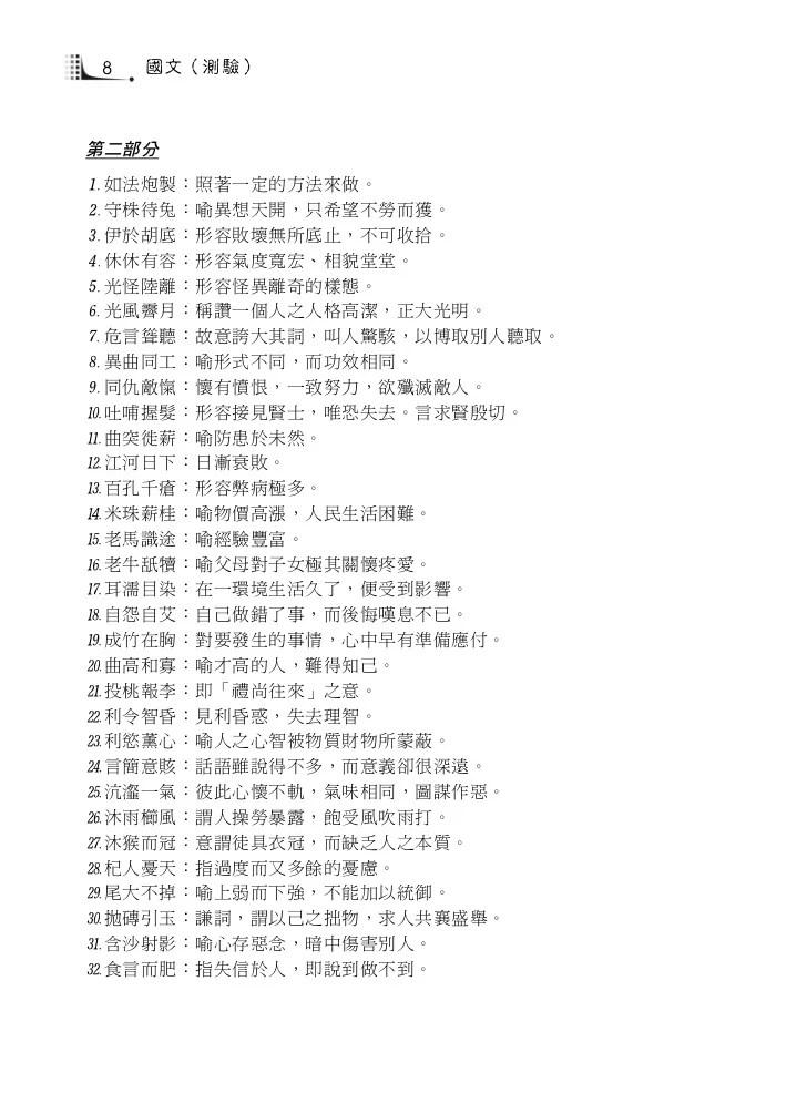 國文(測驗)(包括公文格式用語) 鐵路特考考試專用學儒