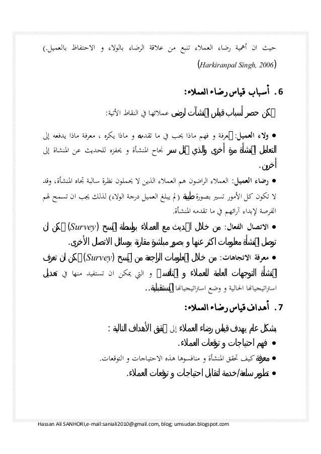 رضاء العملاء Dubai Khalifa