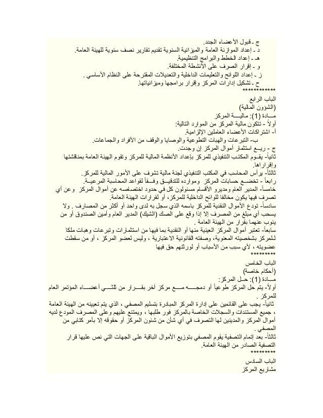وثيقة الشيخ الشهيد معشوق الخزنوي