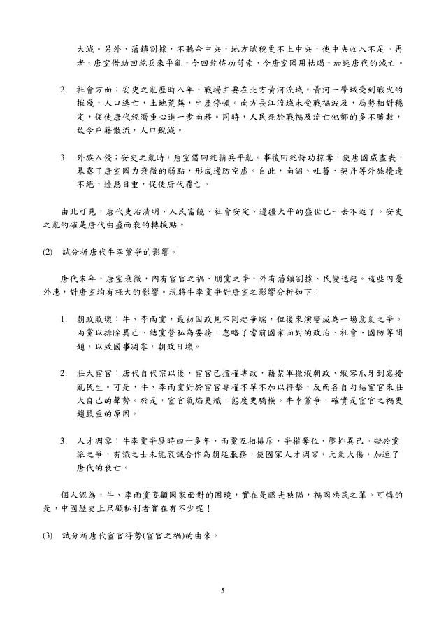 中國歷史科補充資料