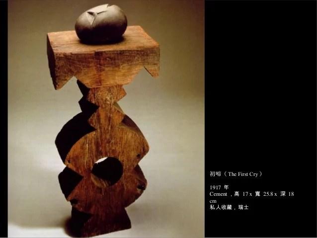 雕塑藝術面面觀(下)