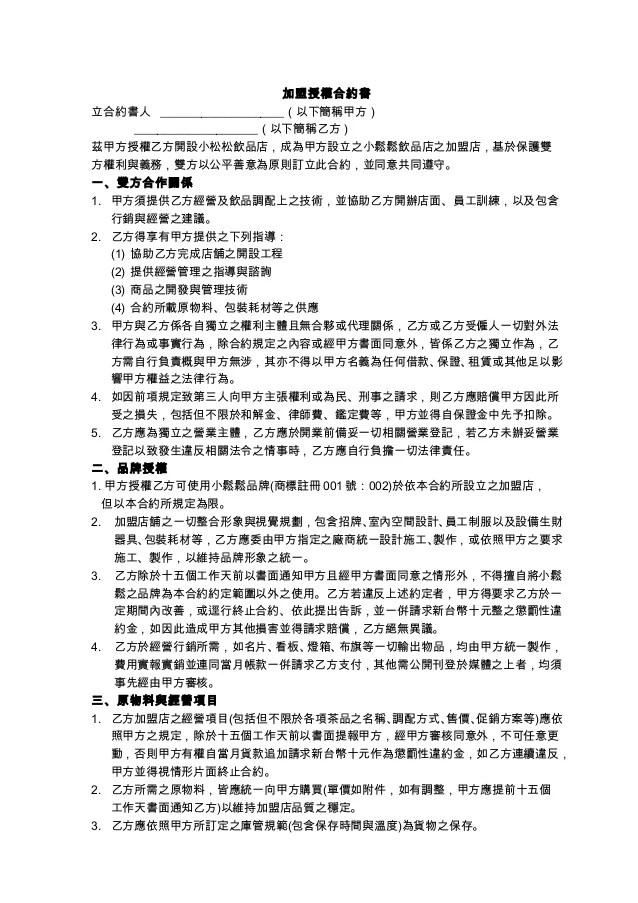 加盟授權合約書 範本-詹翔霖教授