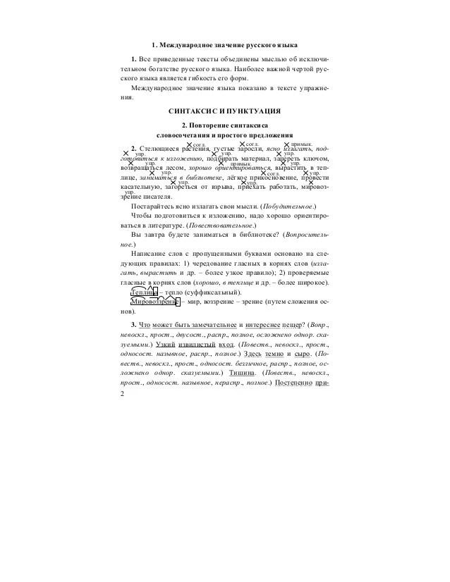 gdz-po-russkomu-yaziku-9-klassa-barhudarova