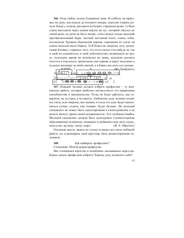 Русский язык 9 класс сабаткоев р б решебник