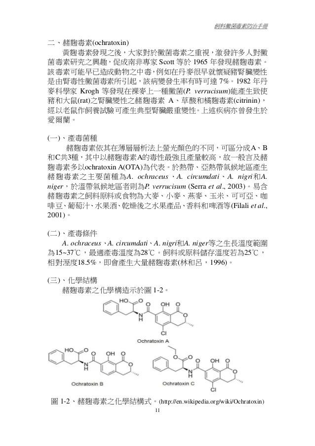 飼料黴菌毒素防治手冊(網路版)