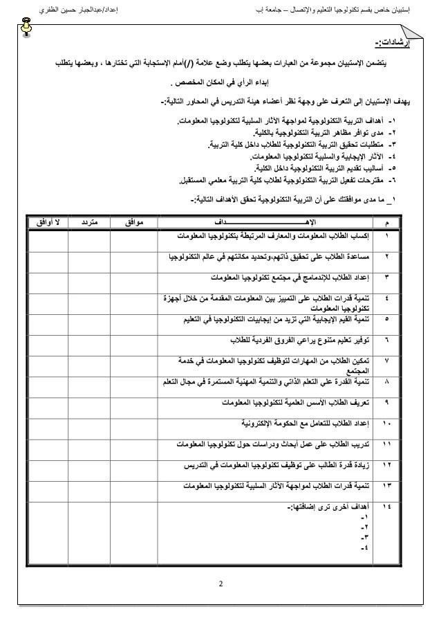 نموذج استبيان بحث علمي Doc Dubai Khalifa
