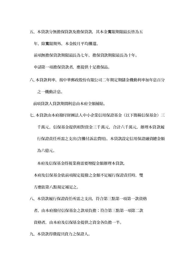 臺北市青年創業融資貸款實施要點 詹翔霖教授