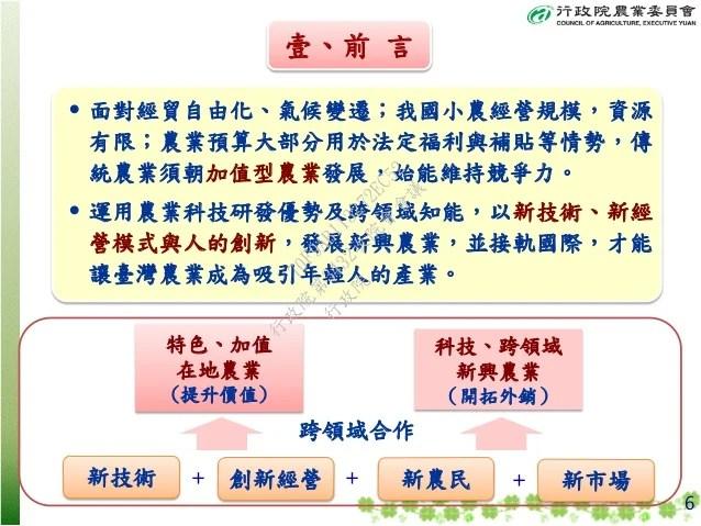 農委會:「創新農業—臺灣農業發展方向」