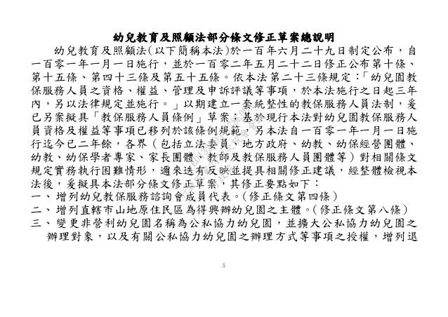 教育部:「幼兒教育及照顧法」部分條文修正草案