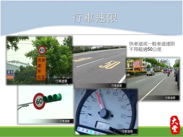 大豐駕訓班-交通標誌,標線與標誌.