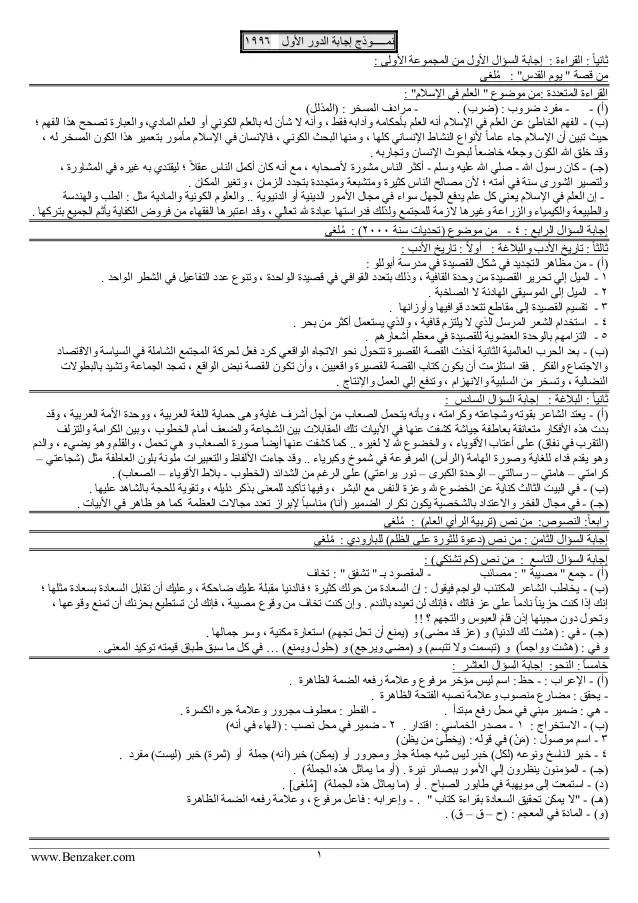 اجابات جميع امتحانات اللغة العربية للثانوية العامة أأسامة