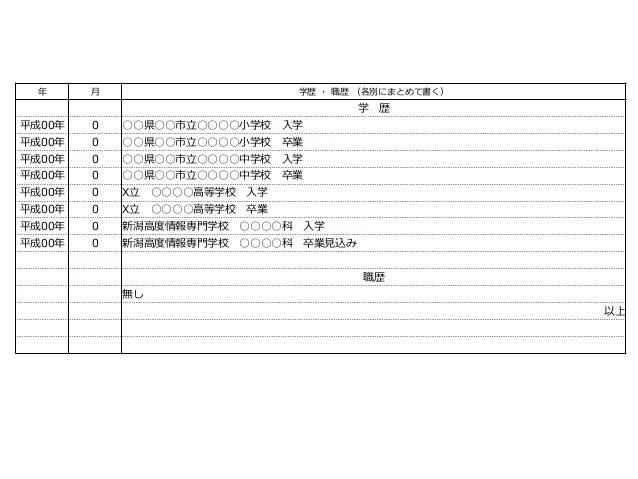 履歴書書き方_手引き版