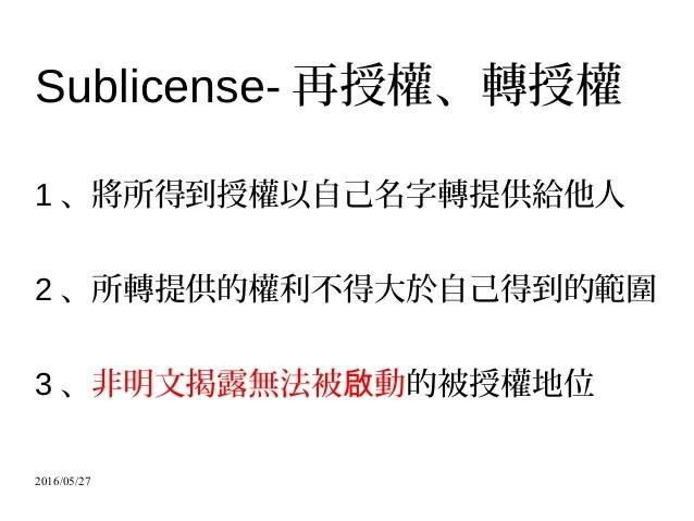 開放資料授權分析及其責任歸屬 林誠夏顧問