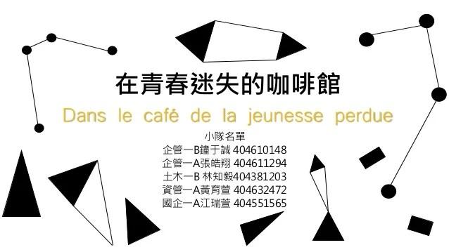 在青春迷失的咖啡館