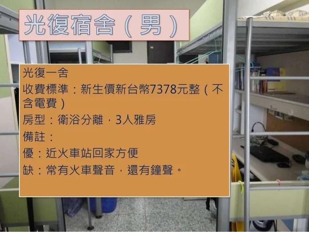 2016成大轉學新生說明會【住宿生活篇】