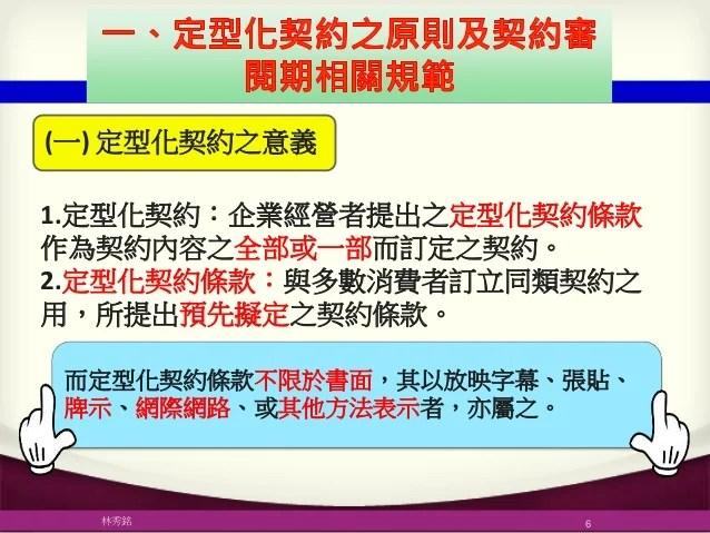不動產相關契約書與經紀人員實務