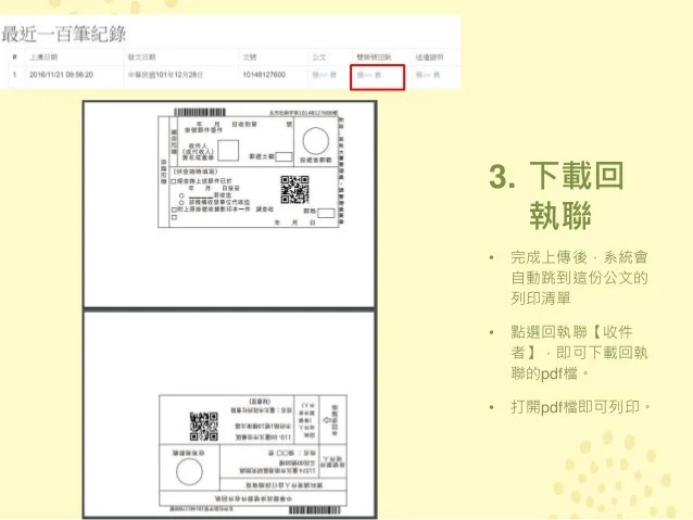 郵遞公文追蹤系統操作說明