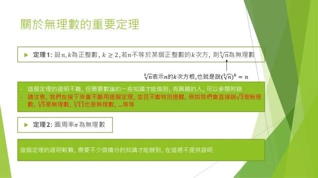 臺灣高中數學講義 - 第一冊 - 數與式