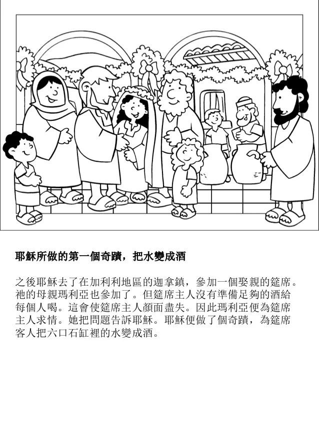 耶穌的生活: 兒童的著色書