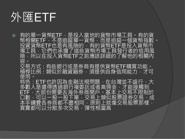 外匯交易模式基礎教學