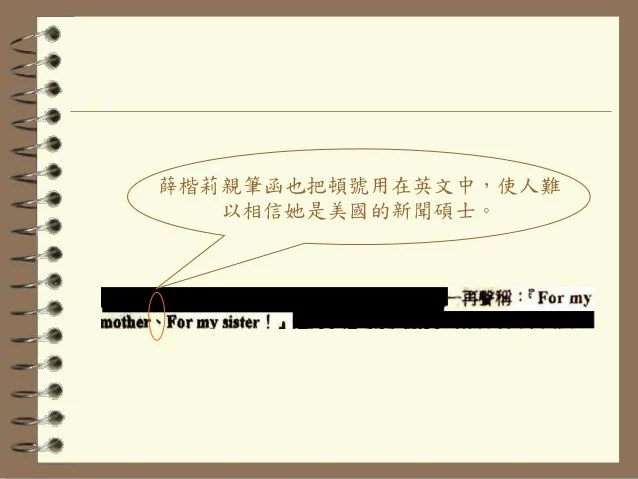 中英文標點,符號,打字,排版,編校須知