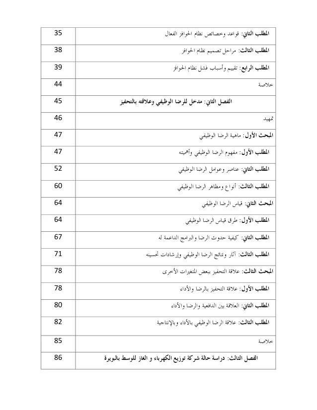 التحفيز في تحقيق الرضا الوظيفي للمؤسسة باجة حميد