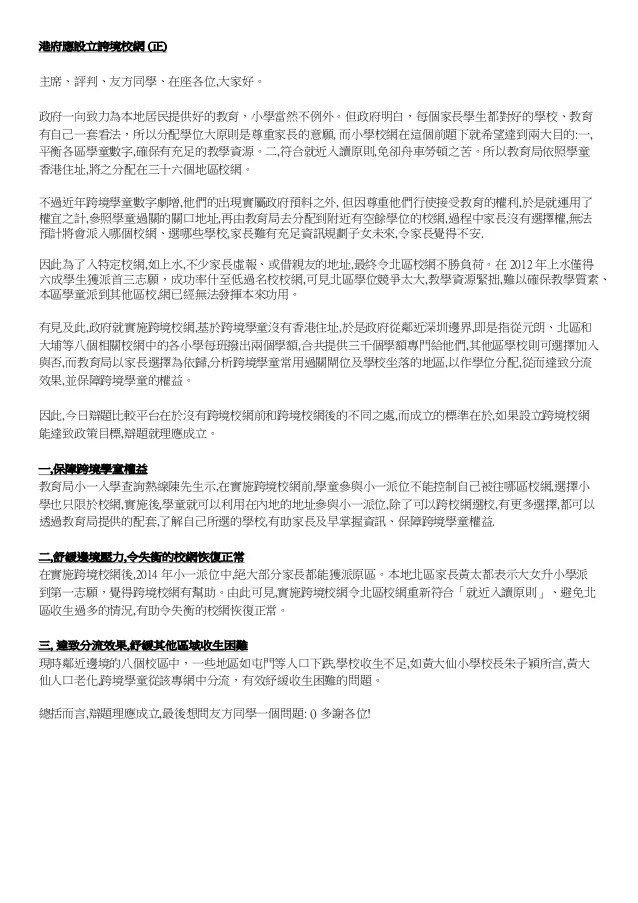 【辯論】主辯稿 (結構 + 範文)