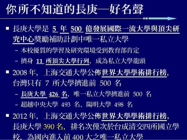 長庚大學資訊工程學系簡介