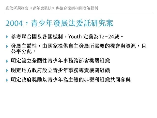 為什麼我們需要「青年發展法」?