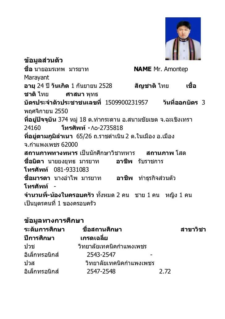 resume size font