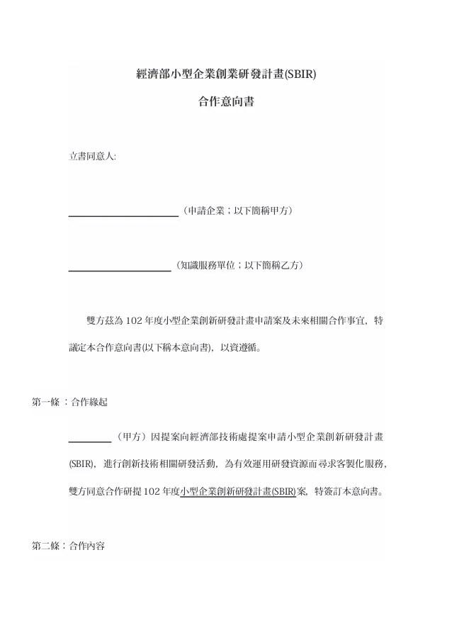(Sbir) 小型企業研發計畫合作意向書-2013年範本-詹翔霖教授