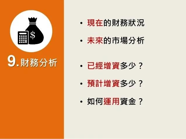 如果賈伯斯要增資?創投提案的9項關鍵