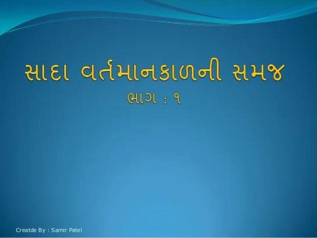 Simple present tense in gujarati creatde by samir patel also rh slideshare