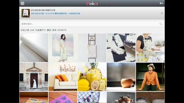 Pinkoi 把手機版網站變好用了