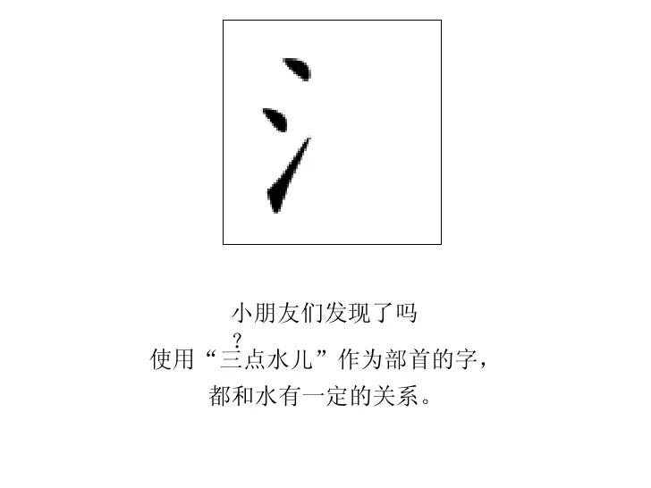 部首 (ぶしゅ) - Japanese-English Dictionary - JapaneseClass.jp