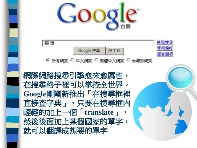 5秒內查到英文單字的另一法:Google搜尋框鍵入「翻譯 xxx」