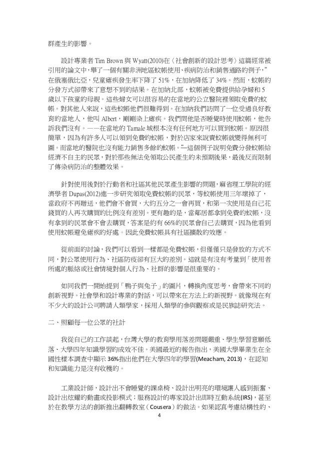 臺灣大學社會學系陳東升 從設計到社計的社會學想像