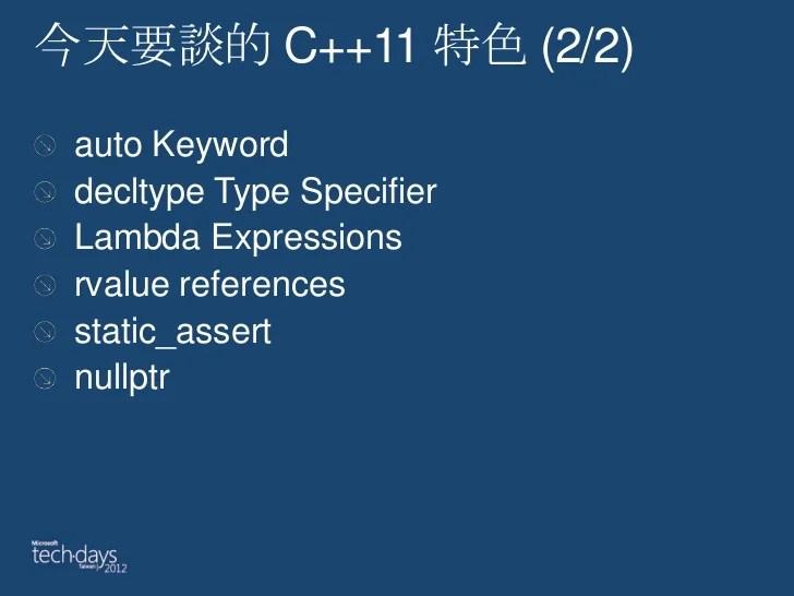 認識 C 11 新標準及使用 AMP 函式庫作平行運算
