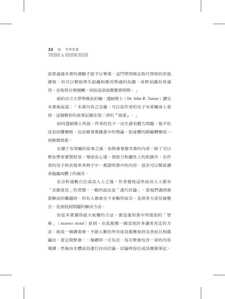 思考致富(全新譯本)中文試讀版