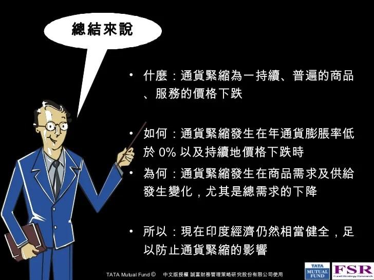 Understanding deflation(了解通貨緊縮)