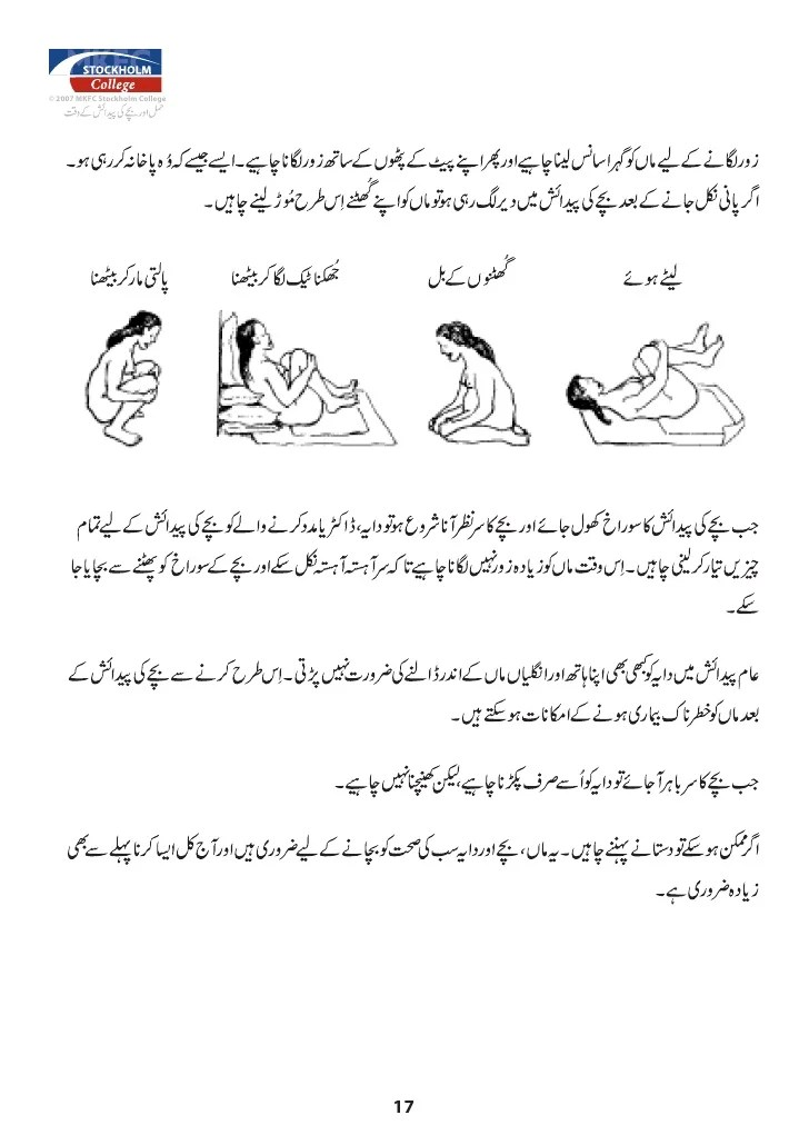 How To Conceive A Baby Fast In Urdu : conceive, Pregnant, Language, Video, Dailymotion
