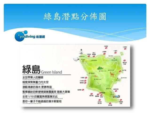悠潛網 臺灣海洋生態探索