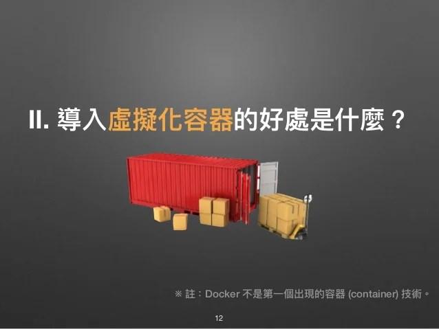 前端工程師一定要知道的 Docker 虛擬化容器技巧