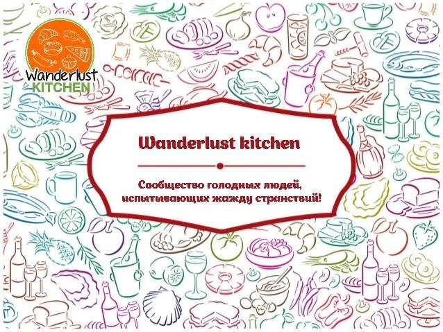 Wanderlust Kitchen
