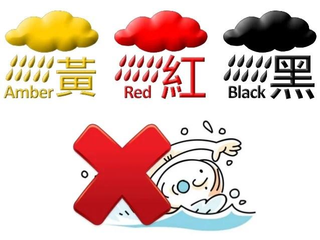 惡劣天氣指引及安排 Adverse Weather Arrangement | 黃埔體育會