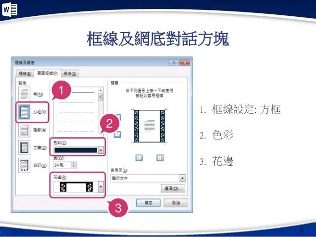 Word專業文件排版:第3堂面授 (20151014) blog